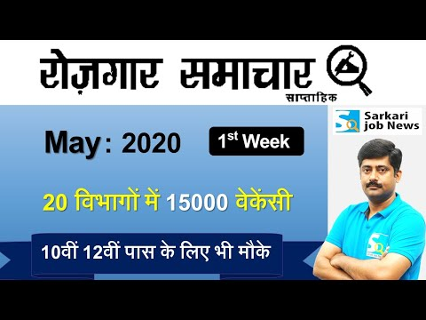 रोजगार समाचार : May 2020 1st Week : Top 20 Govt Jobs – Employment News | Sarkari Job News