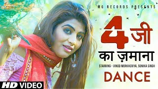 4g Ka Jamana # Haryanvi Stage Dance # Haryanvi Songs # New Haryanvi Dj Song 2018