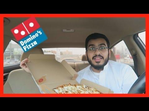 بيتزا الاسطورة من دومينوز