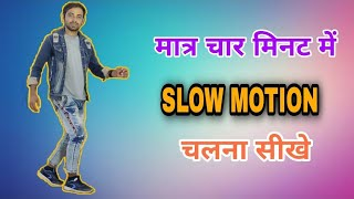 Slow Motion Chalna Kaİse Sikhe   How To Slow Motion Walk   Dance Tutorial Step By Step With Rahul