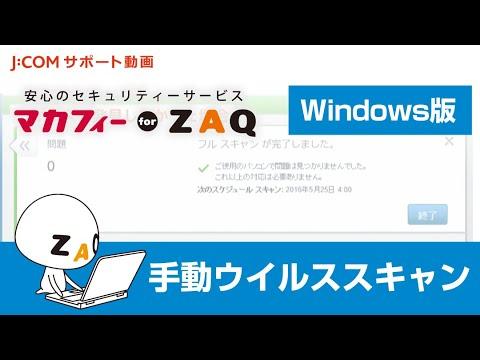 マカフィー for zaq 評判