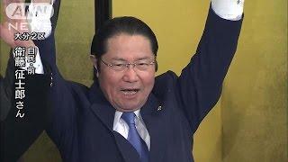 大分2区で自民党・衛藤征士郎氏(前)が当選(14/12/14)
