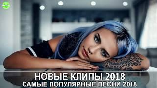 Самые Популярные Песни 2019 (Современные Песни) || Новые клипы 2019 зарубежные Европа Плюс