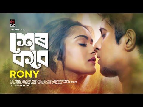 Shesh Kobe   RONY   Setu Chowdhury   Tawsif Mahbub   Tanjin Tisha   Vicky Zahed   New Song 2018