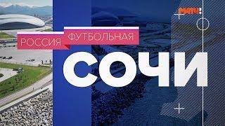 Россия футбольная: Сочи
