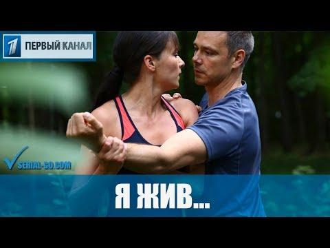 Сериал Я жив... (2019) все серии фильм драма на первом канале - анонс