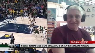 Αταίριαστοι   Ο Παναγιώτης Γιαννάκης για τον Αντετοκούνμπο στους Αταίριαστους   26/06/2019