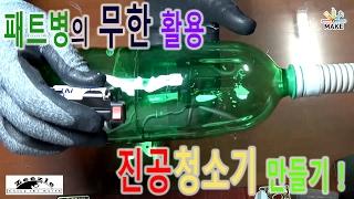 [제작] 패트병으로 책상 진공청소기 만들기