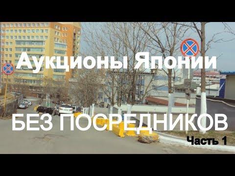 аукцион авто в россии