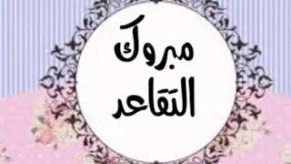 اطلق شيلة تقاعد عسكري بدون اسماء تهنئة بمناسبة التقاعد شيلات تقاعد حماسية بدون اسم Youtube