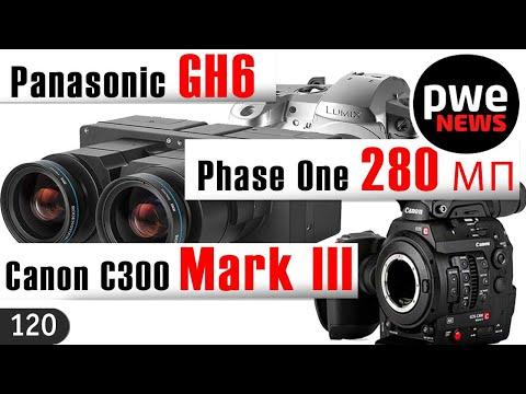 PWE News #120 | Canon C300 Mark III | Pаnasonic GH6 | Phase One 280 МП | Godox AD1200 Pro
