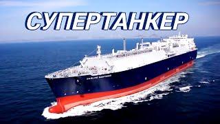 Как перевозят газ по морю. Огромный танкер-газовоз