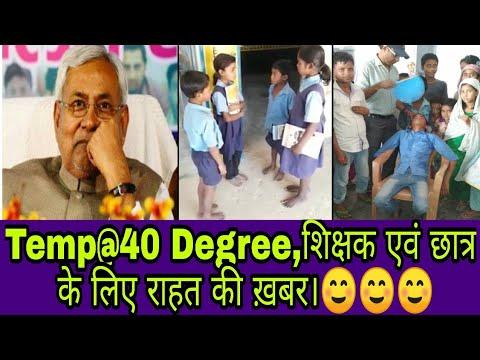 Temp@40 Degree  शिक्षक एवं छात्र  के लिए राहत की ख़बर  SVP☺️☺️☺️