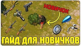 last Day on Earth: Survival - КАК ПРОЙТИ МОТЕЛЬ ГОЛЫМ