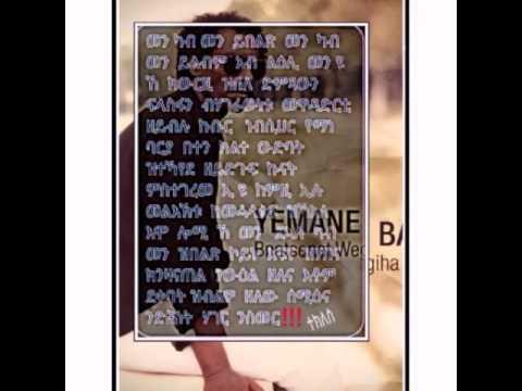 Helen konjo !! Eritrean song