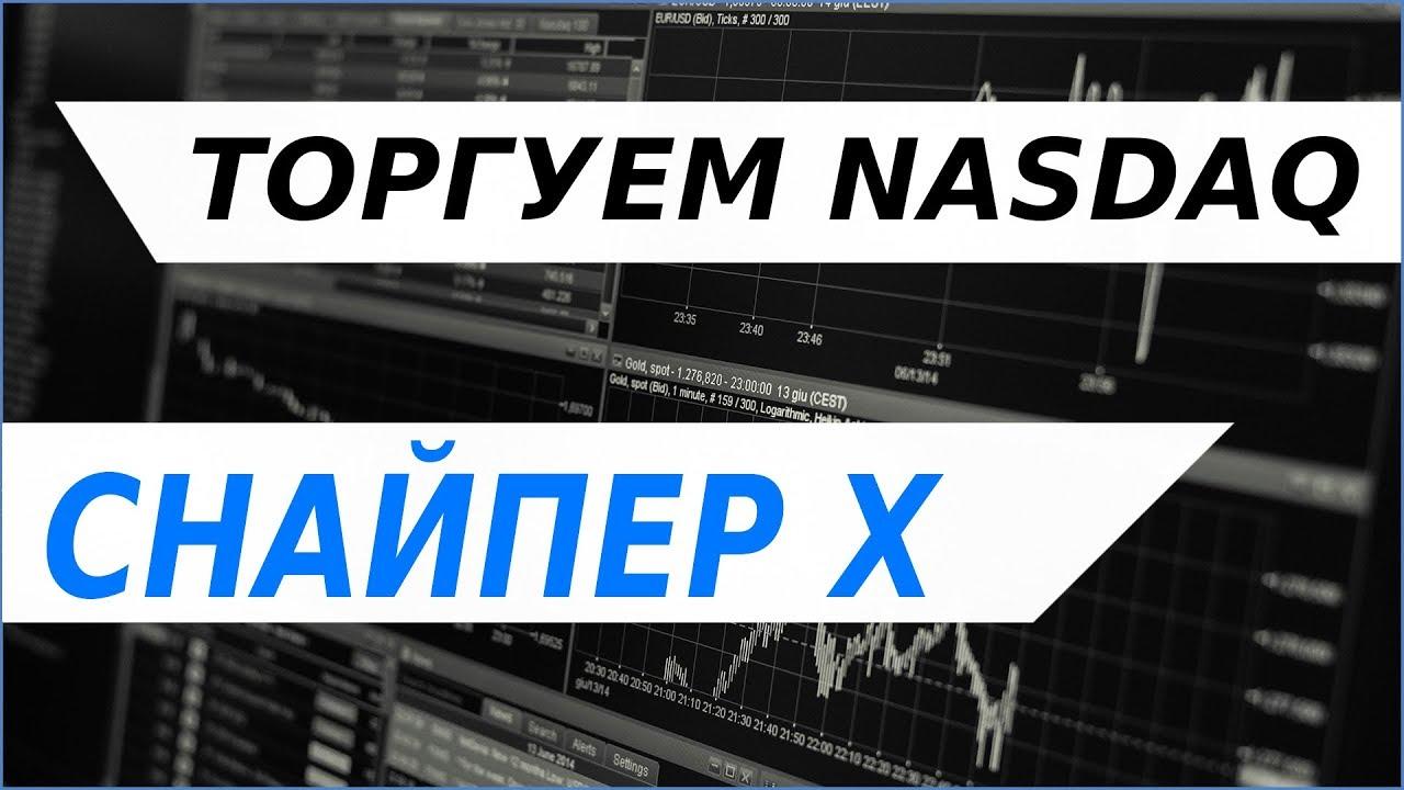 Возможности стратегии Снайпер Х на фондовом индексе NASDAQ