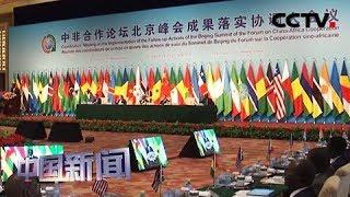 [中国新闻] 中非合作论坛北京峰会成果落实协调人会议今天开幕 | CCTV中文国际
