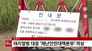 김제시, 돼지열병 대응 ′재난안전대책본부′ 격상