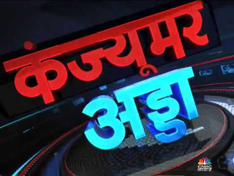 Consumer Adda | Is our Infrastructure ready for Electric Cars? | CNBC Awaaz