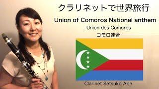 Union des Comores  /  Union of Comoros National Anthem  国歌シリーズ『 コモロ連合 』Clarinet Version