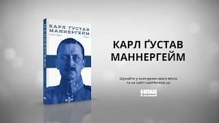 Книга «Маннергейм. Мемуари. I том» Карл Ґустав Маннергейм