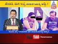 Congress MLA Shadakshari Accused of Abandoning Wife and Son | Suvarna News