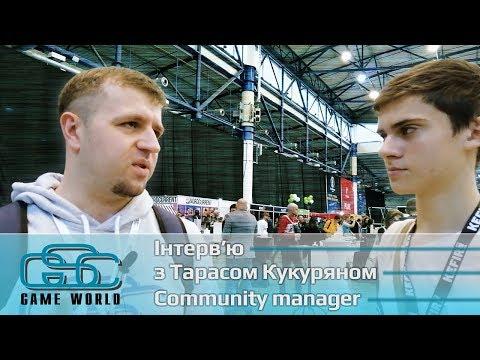 Інтерв'ю із Тарасом Кукуряном [GSC Game World] thumbnail