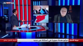 عرابو هدنة سوريا في أستانة من جديد