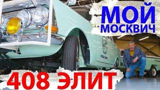 МОЙ!!! НОВЫЙ!!! МОСКВИЧ / Москвич 408 Элит/ Иван Зенкевич