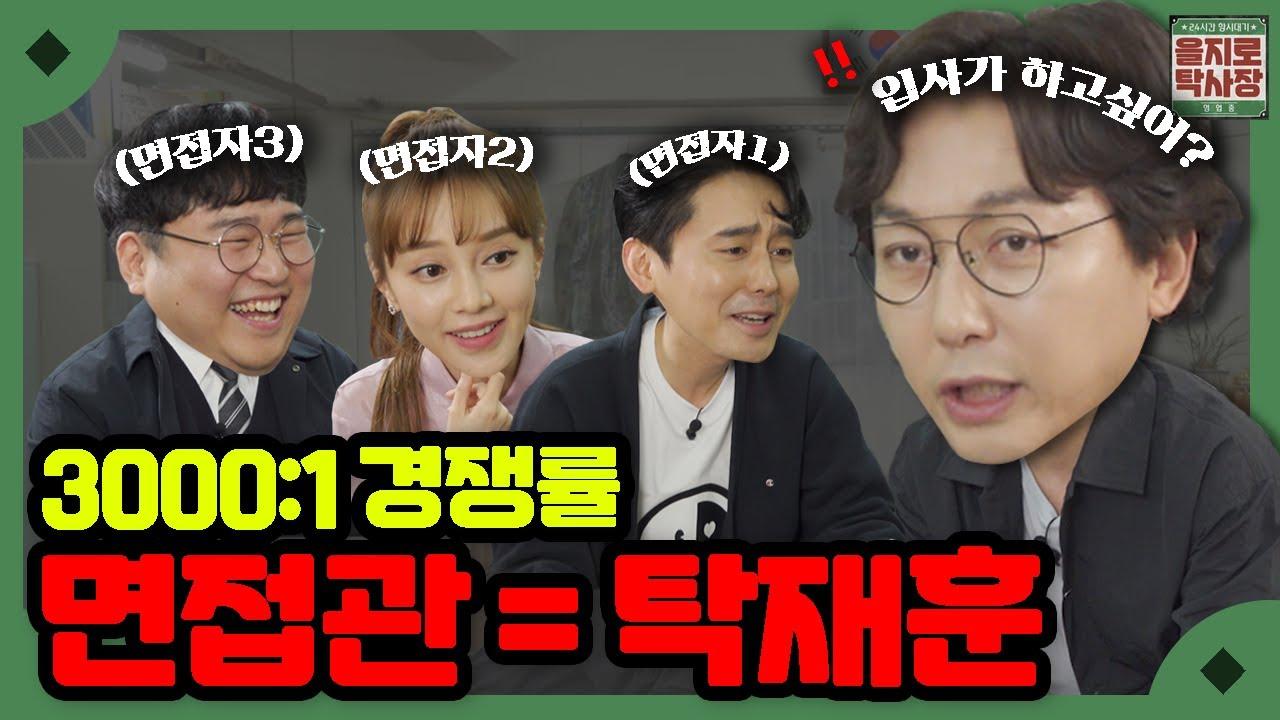 김상혁, 아유미 '홍보의 신' 탁재훈에게 면접보러 오다? [을지로 탁사장] Ep.21 上편