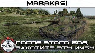 После этого боя, захотите прокачать эту имбу World of Tanks