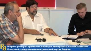Встреча ректора Горловского ИнЯз Светланы  Кочетовой с представителями Сириза.