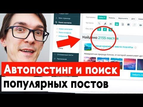 Поиск контента для постов и автопостинг инстаграм, вконтакте, телеграм. SMM продвижение 2019