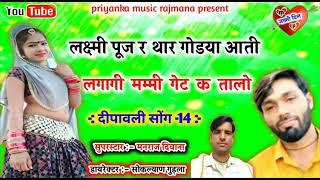song 709 Manraj deewana Lakshmi phooj r thaar godya aati lagagi mummy gate Ka taro dipawali song 14
