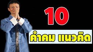 10 ข้อคิดดีๆที่ควรรู้จาก Jack Ma ชายผู้ร่ำรวยที่สุดในจีน และติดท็อปมหาเศรษฐีระดับโลก!