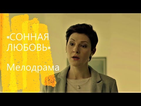 Потрясающий фильм «СОННАЯ ЛЮБОВЬ» @ Русские мелодрамы, новинки
