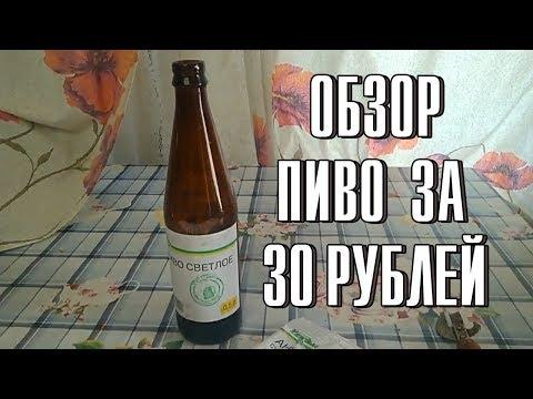 ПИВО за 30 Рублей! Фирма Каждый день. ШОК!  [БЛОГЕР С БОРА] город Бор Нижегородская область