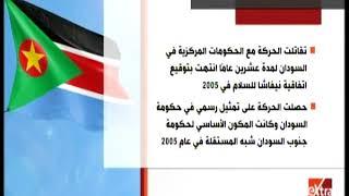 غرفة الأخبار   إنفوجرافيك.. تعرف على الحركة الشعبية لتحرير السودان