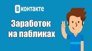 Способы заработка Вконтакте. Реальный заработок Вконтакте. Как можно зарабатывать деньги Вконтакте.