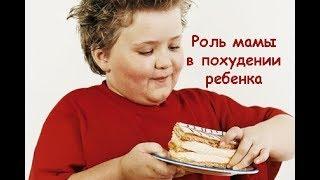 Лишний вес у ребенка: наша история / Как помочь ребенку похудеть