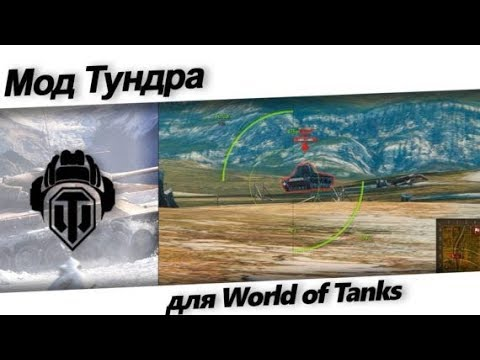 Трейнер Тундра