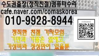 친정컴 출장컴퓨터PC수리AS포맷달인기사)인천 컴퓨터수리…