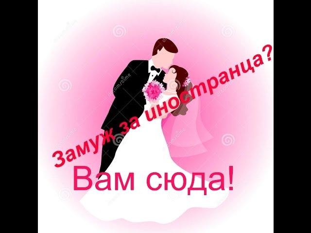 #24.Реально ли на сайте знакомств найти достойного мужа-иностранца? Реально! Главное поставить цель!