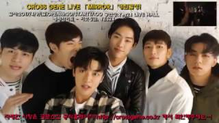 CROSS GENE LIVE MIRROR 한국라이브