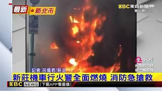 最新》新莊機車行火警全面燃燒 消防急搶救