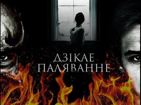РЕКЛАМА романа Дзiкае паляванне караля Стаха