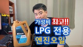 대전중고차 - 자동차상식 101부  가성비 최고 LPG…
