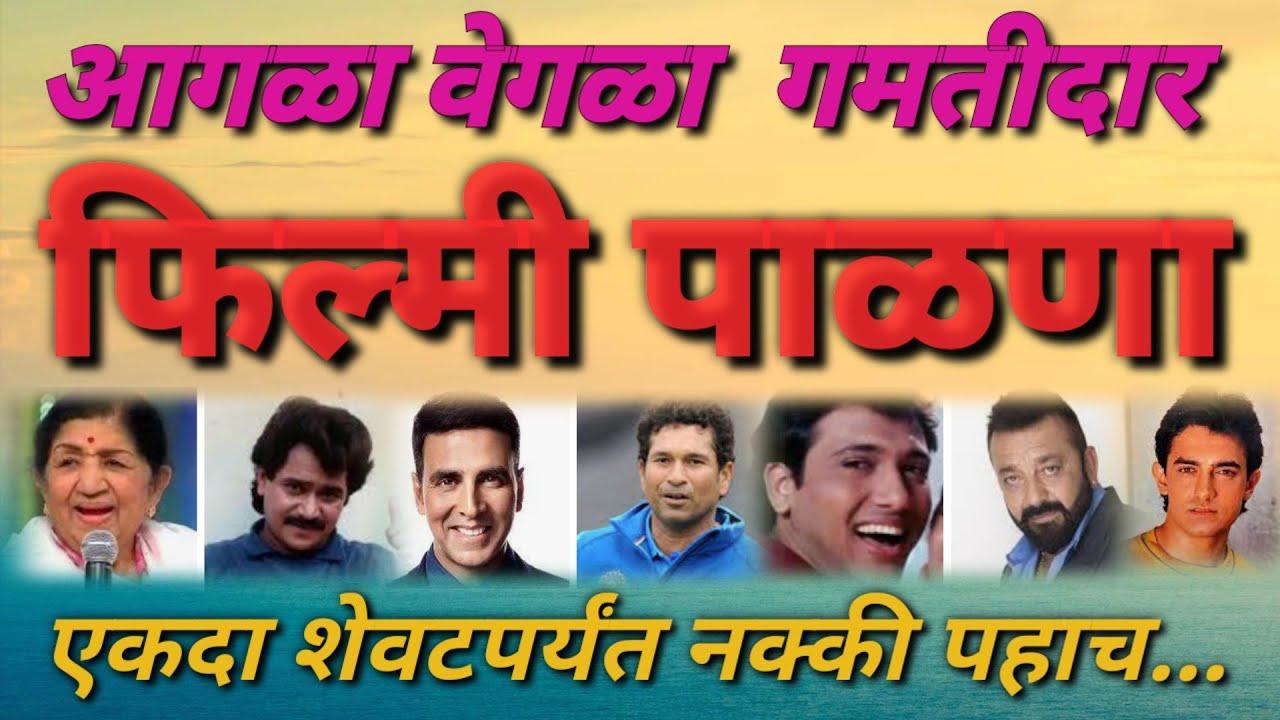 Download आगळा वेगळा गमतीदार फिल्मी पाळणा gamtidar filmi palna balachya barshacha palna बारशाचा पाळणा नामकरण