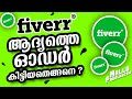 How to get first order on Fiverr | Fiverr Work Malayalam | Fiverr Gig Ranking Tips 2020 |
