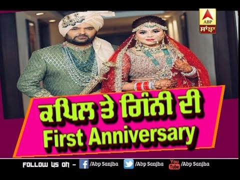 Kapil Sharma and Ginni Chatrath celebrate their first wedding Anniversary ABP Sanjha